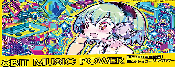 8-Bit Music Power For Your Famicom