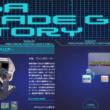 SegaArcade_HDR