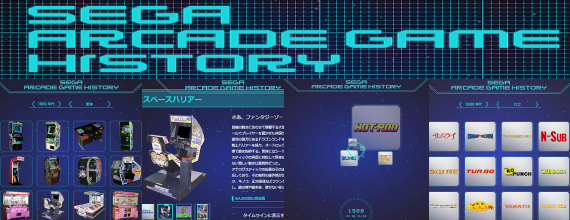 Sega Arcade Game History