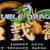 doubledragon_history_title