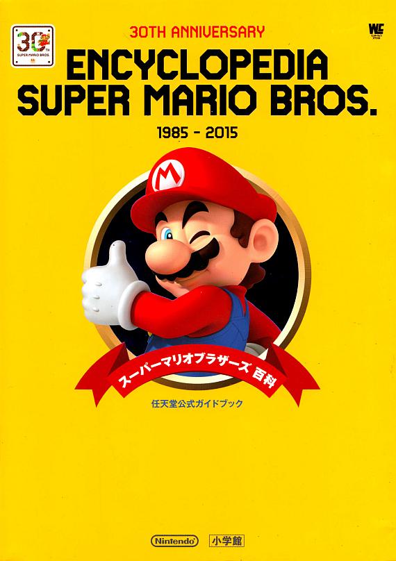 Super Mario Bros. Encyclopedia | AUSRETROGAMER