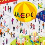 Japan Amusement Expo: JAEPO 2019 Highlights